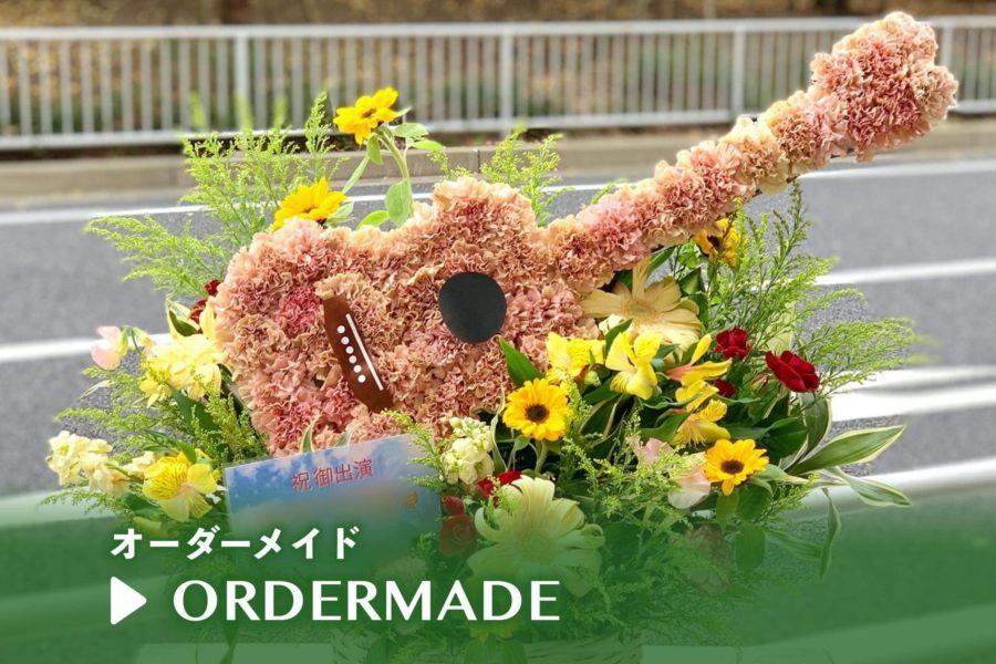 オーダーメイド | 神戸三宮の花屋 +1 (プラスワン)