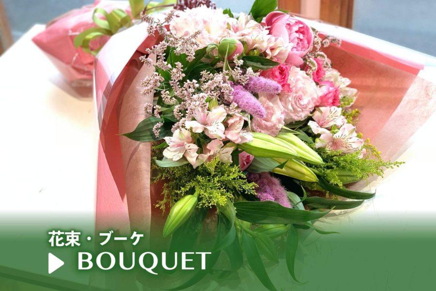 花束・ブーケ | 神戸三宮の花屋 +1 (プラスワン)