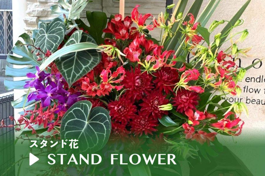 スタンド花 | 神戸三宮の花屋 +1 (プラスワン)