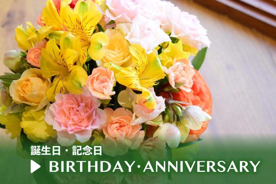 誕生日・記念日 | 神戸三宮の花屋 +1 (プラスワン)
