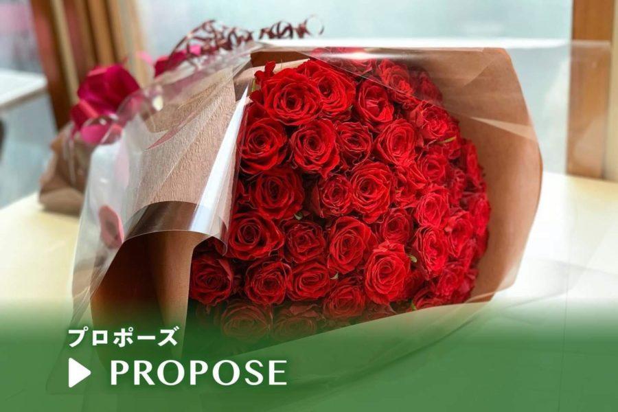 プロポーズ | 神戸三宮の花屋 +1 (プラスワン)